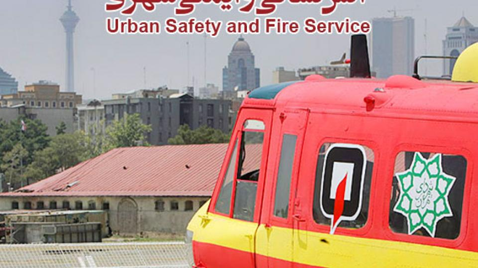 Urban Safety and Fire Service in Iran