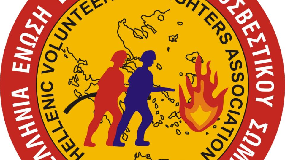 The Hellenic Volunteer Firefighters Association Logo